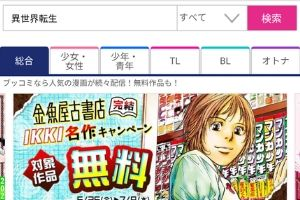 BookLive!コミックの画面