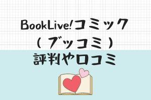 BookLive!コミックの口コミ