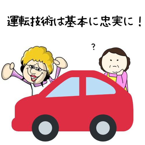 自動車学校で卒業検定