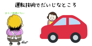 自動車学校の卒業検定