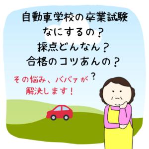 自動車学校の卒業試験