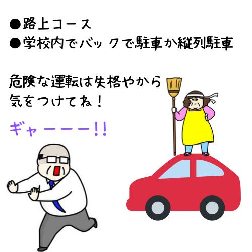 自動車学校での卒業検定