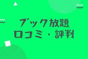 ブック放題・口コミ評判