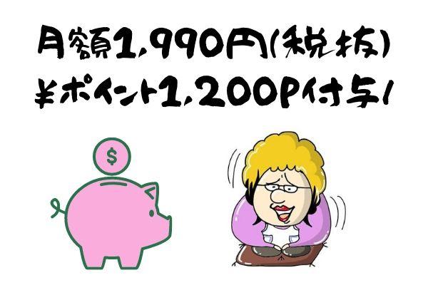 U-NEXT 料金