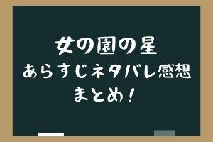 『女の園の星』全話あらすじネタバレ感想!和山やまのフィールヤング初連載を紹介します