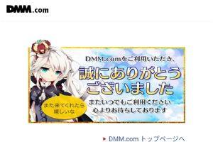 DMM電子書籍解約