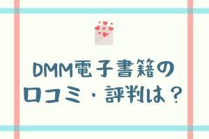 DMM電子書籍の口コミ・評判