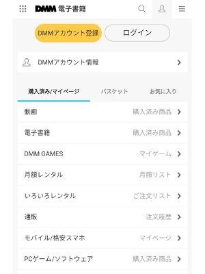 DMM電子書籍の登録画面