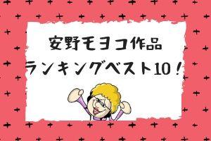 安野モヨコハッピーマニア好きならハマるランキングベスト10!