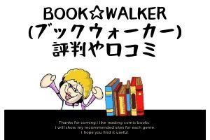BOOK☆WALKER (ブックウォーカー) 評判や口コミ