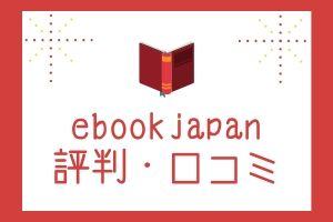 ebookjapan(イーブックジャパン)の評判や口コミ