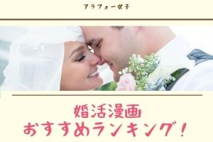 アラフォー女子の婚活漫画おすすめランキング!