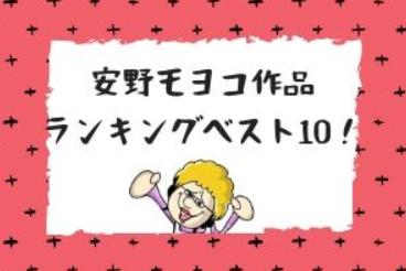 安野モヨコ作品ランキング