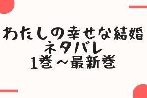 「わたしの幸せな結婚」あらすじネタバレ感想1巻から最新巻・結末まで!