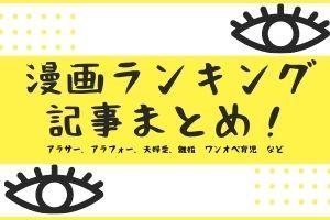 おすすめ漫画ランキング記事まとめ!