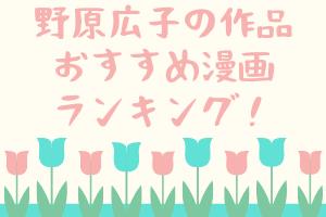 野原広子漫画ランキング