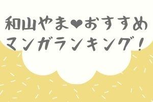 和山やまのおすすめマンガランキング!