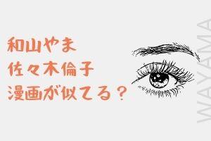 和山やま 佐々木倫子 漫画が似てる?