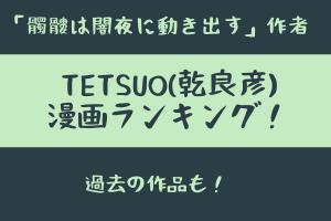 「髑髏は闇夜に動き出す」作者・TETSUO(乾良彦)のおすすめ漫画ランキング!