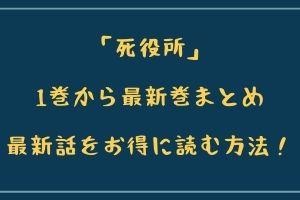 「死役所」 1巻から最新巻まとめ 最新話をお得に読む方法!