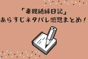 「毒親絶縁日記」あらすじネタバレ感想まとめ!