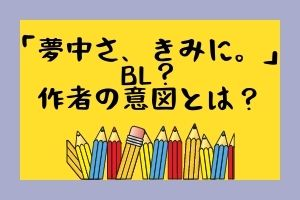 BL?作者・和山やまが描いたきっかけとは?