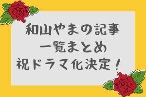 和山やまの記事 一覧まとめ 祝ドラマ化決定!