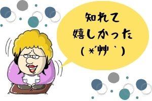 漫画「夢中さ、きみに。」BL?作者・和山やまが描いたきっかけとは?