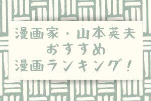 「ホムンクルス」の作者・山本英夫のおすすめ漫画ランキング!