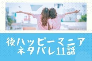 後ハッピーマニア11話あらすじネタバレ!【カヨコ動きます!】