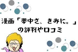 漫画「夢中さ、きみに。」の評判や口コミ