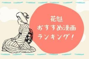 花魁(おいらん)の漫画おすすめランキング!