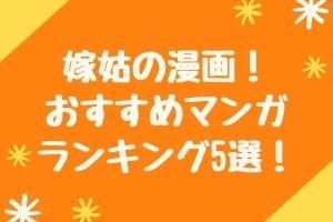 嫁姑の漫画が無料で読めるのはどこ?おすすめマンガランキング5選!