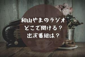 漫画家・和山やまのラジオはどこで聞ける?