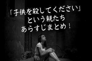『「子供を殺してください」という親たち』1巻から最新巻(最終巻・結末)まであらすじまとめ!