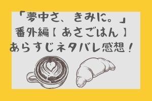 「夢中さ、きみに。」番外編【あさごはん】あらすじネタバレ感想!