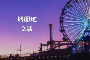 「終園地」2話あらすじネタバレ感想!命がけのジェットコースターがヤバイ!
