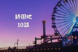 「終園地」10話あらすじネタバレ感想!突然の恋敵登場で愛憎劇がヤバイ!