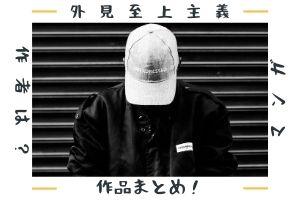 「外見至上主義」漫画(マンガ)日本語版はどこで読める?作者・あらすじは?作品情報まとめ!