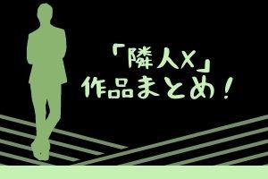 「隣人X」1話~最新話・結末まで全話あらすじネタバレ感想まとめ!グロストーカーの最終回は?