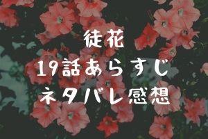 「徒花~adabana~」19話あらすじネタバレ感想!美月が暁にとった行動とは?