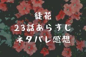 「徒花~adabana~」23話あらすじネタバレ感想!マコを傷つけた本当の犯人はアイツだった