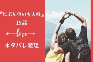 『にぶんのいち夫婦』15話あらすじネタバレ感想!文が和真の浮気現場に直撃!?