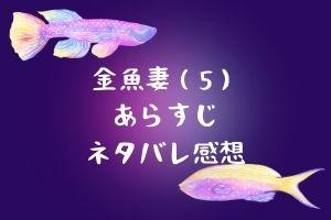 『金魚妻』(5)あらすじネタバレ感想!高収入の企業から転職した豊田の過去が語られる!