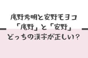 庵野秀明と安野モヨコの「庵野」と「安野」どっちの漢字が正しいの?本名?
