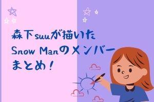 森下suuがSnow Manのメンバーを描いたイラストって?