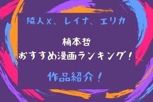 楠本哲のおすすめ漫画ランキング!