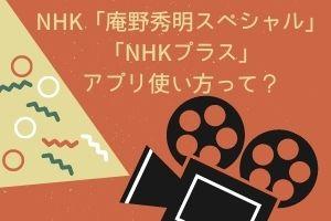 見逃し配信「NHKプラス」のアプリ使い方って?