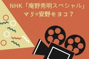 NHK「庵野スペシャル」マリ=安野モヨコ
