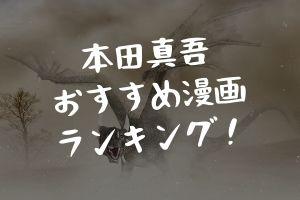 本田真吾のおすすめ漫画ランキング!